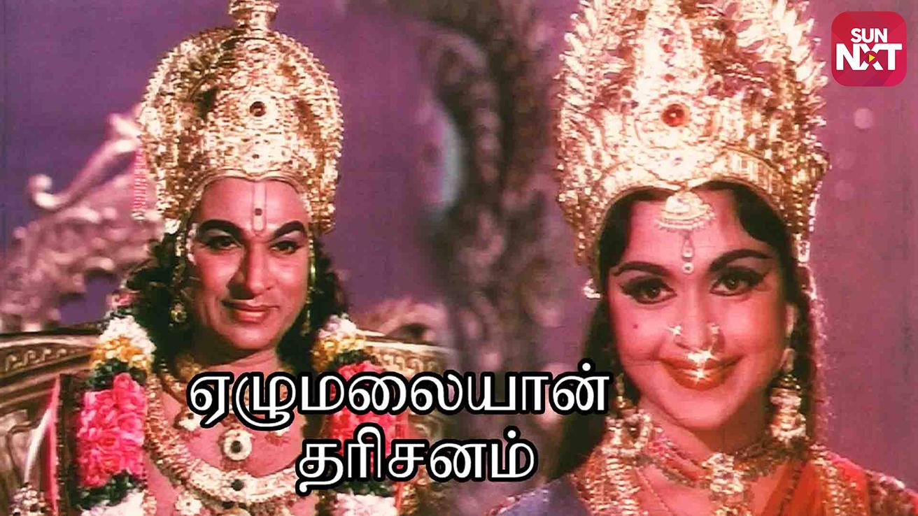 Elumalaiyan Dharisanam
