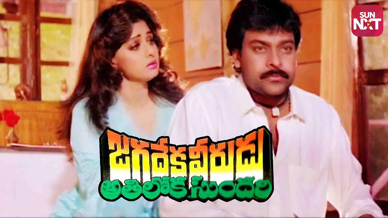Jagadeka Veerudu Athiloka Sundhari