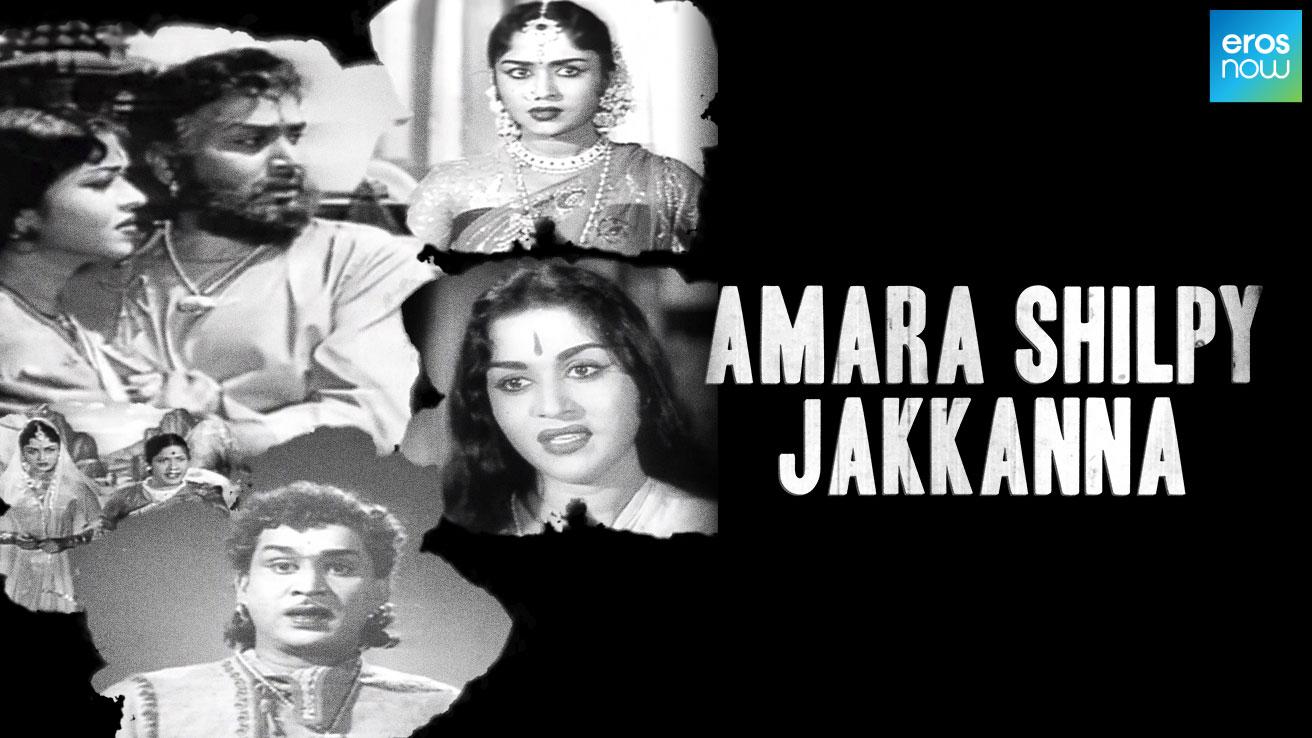 Amara Shilpy Jakkanna