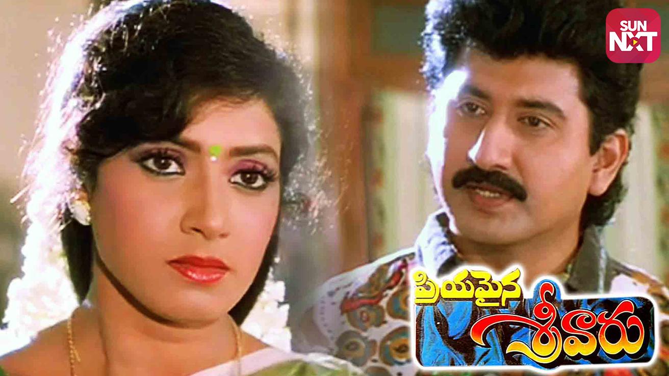 Priyamaina Sreevaru