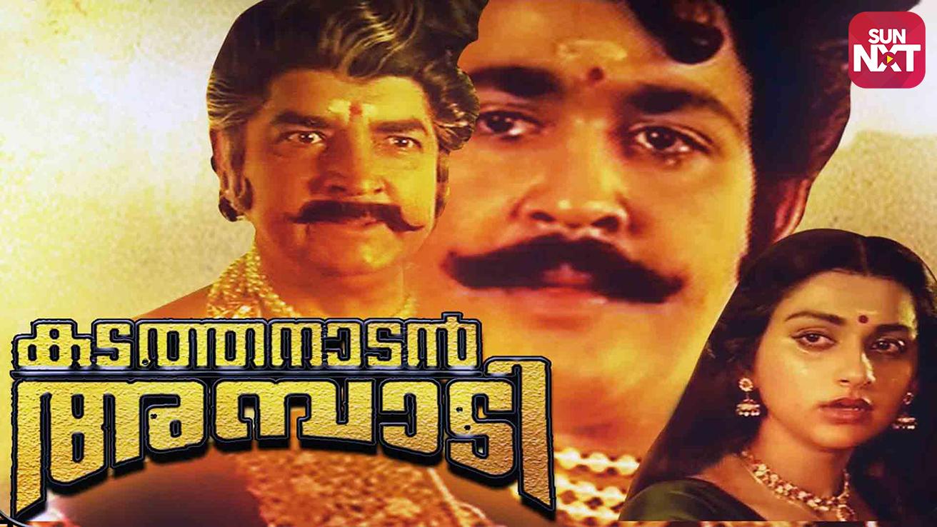 Kadathanadan Ambadi