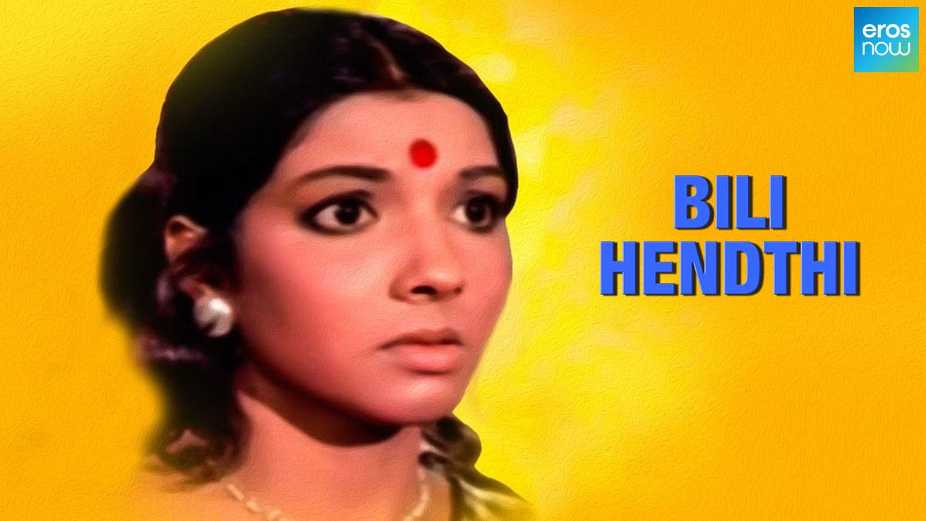 Bili Hendthi