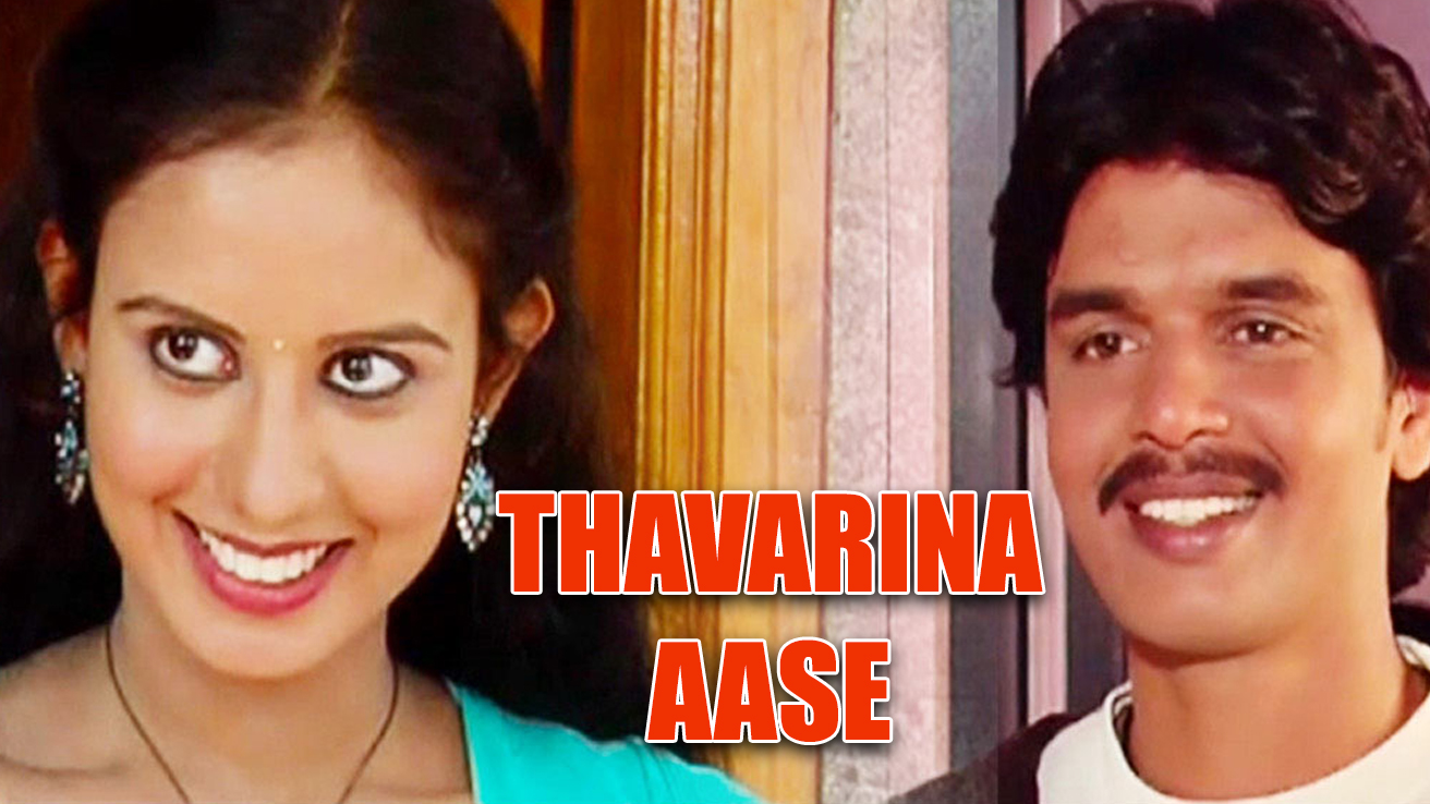 Thavarina Aase