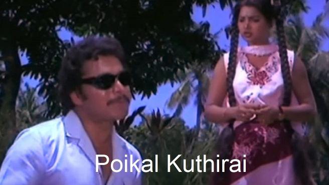 Poikal Kuthirai