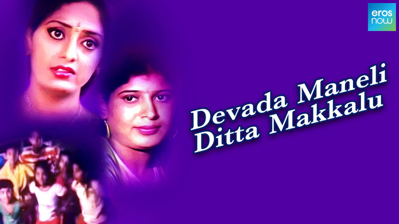Devada Maneli Ditta Makkalu
