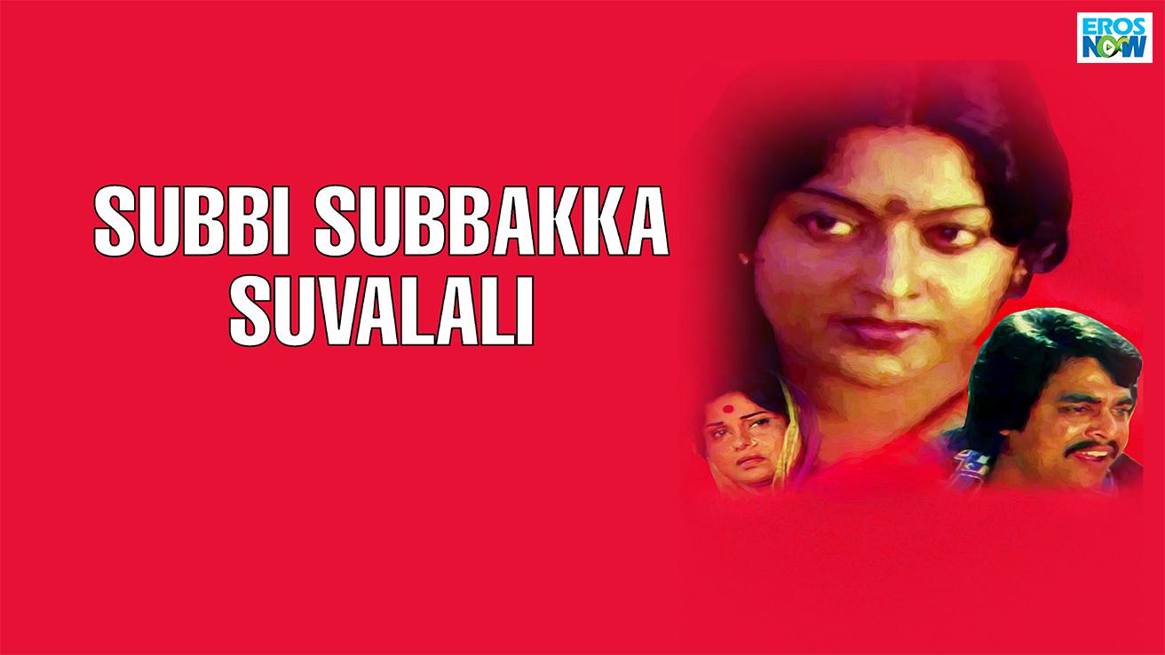 Subbi Subbakka Suvalali