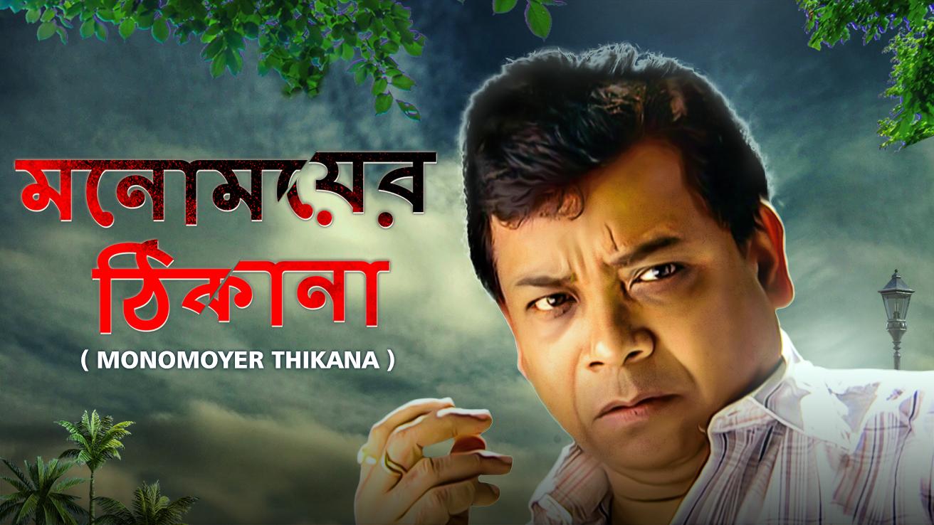 Monomoyer Thikana