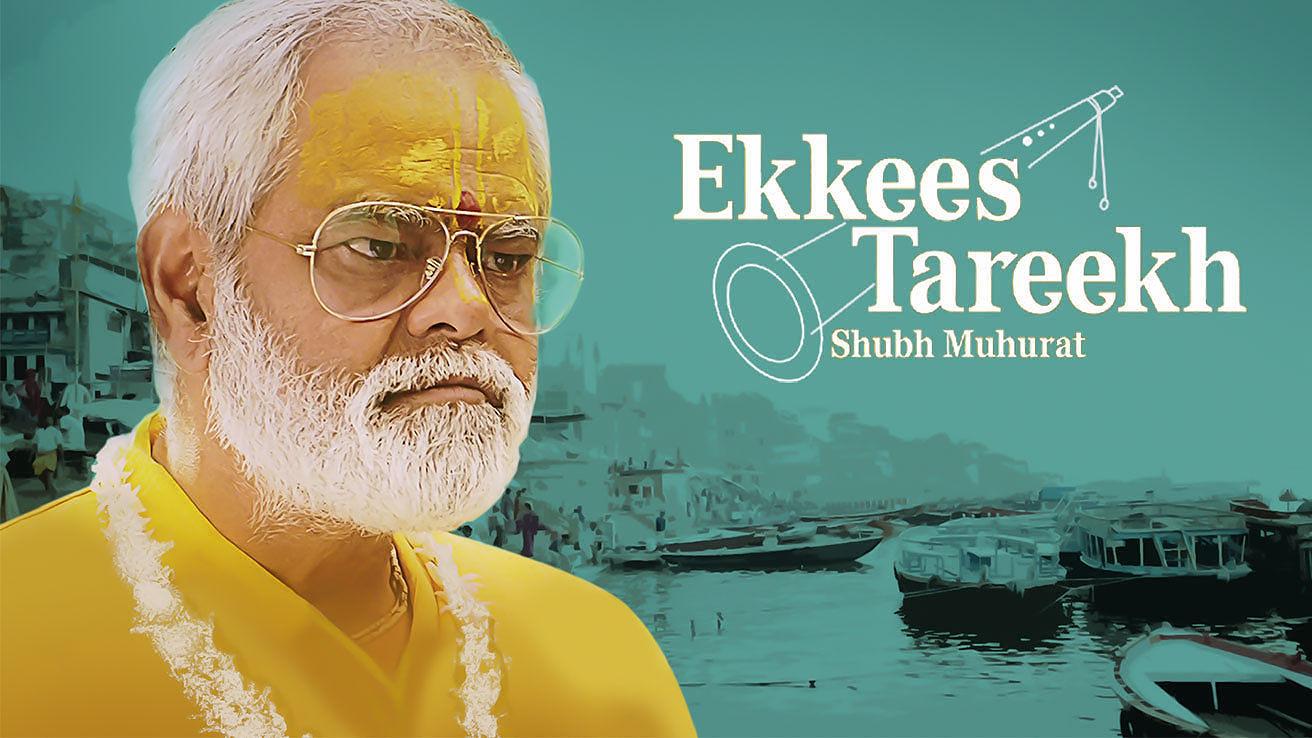 Ekkees Tareekh Shubh Muhurat