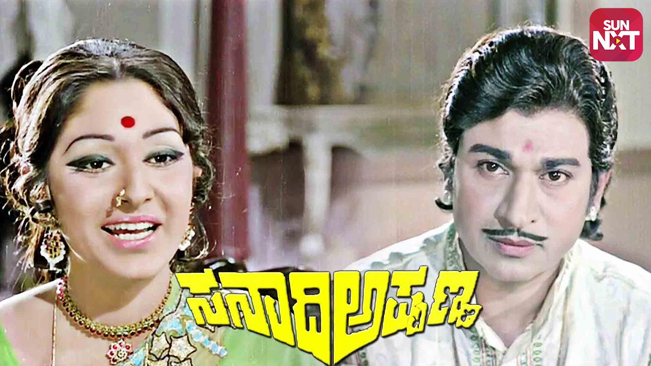 Sanadhi Appanna