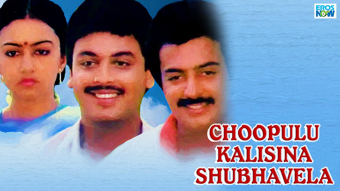 Choopulu Kalisina Shubhavela