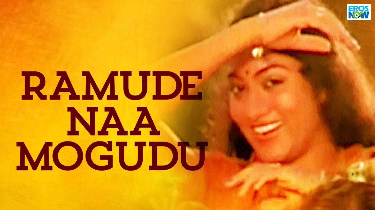 Ramude Naa Mogudu