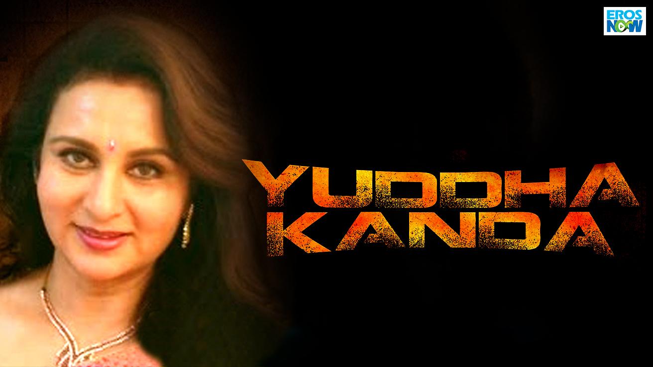 Yuddha Kanda