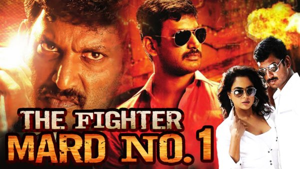 The Fighter Murd No 1
