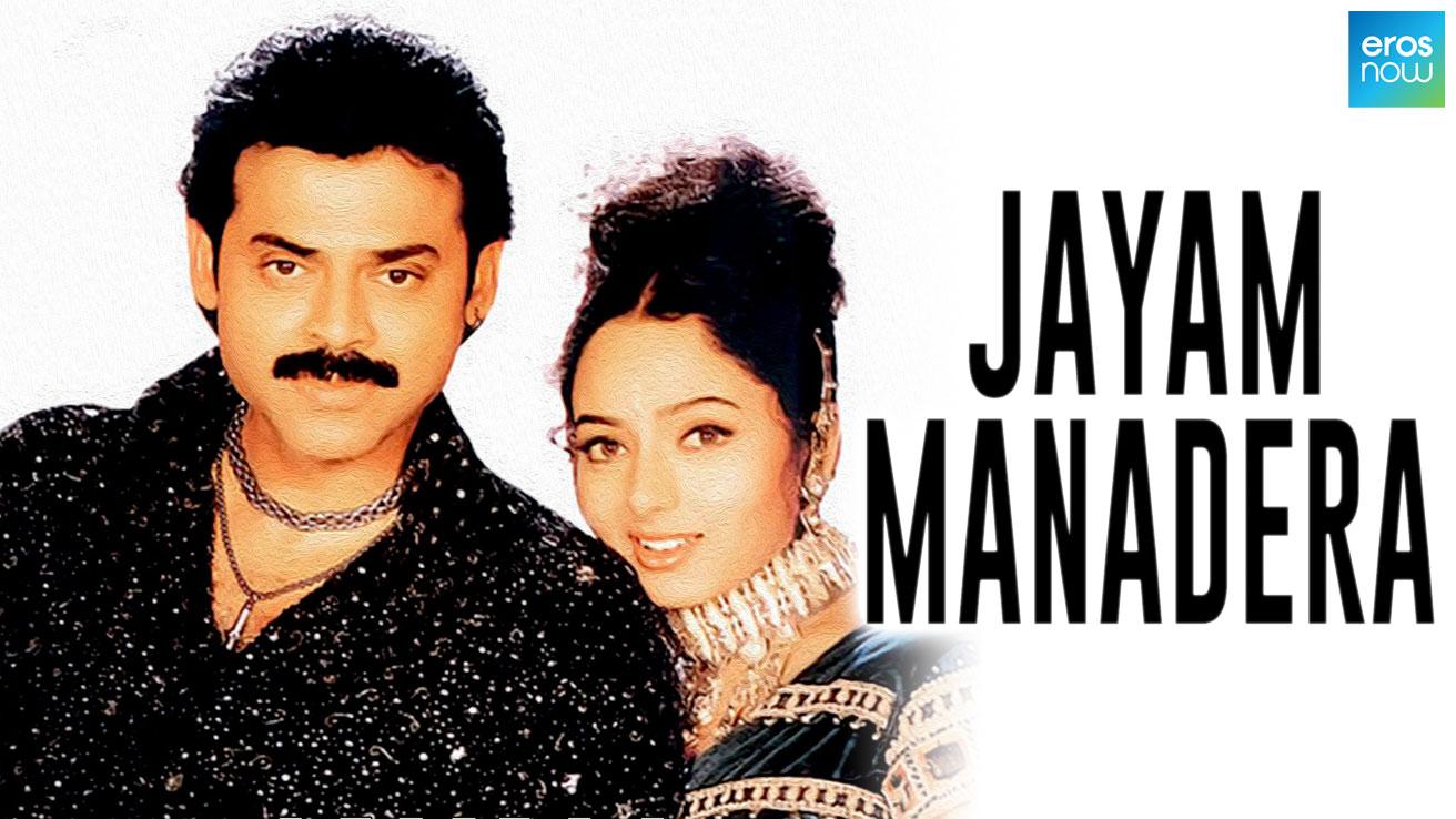 Jayam Manadera