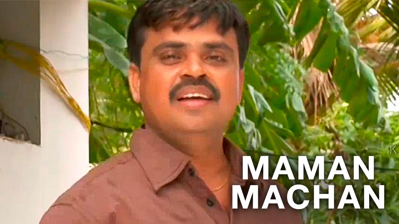 Maman Machan