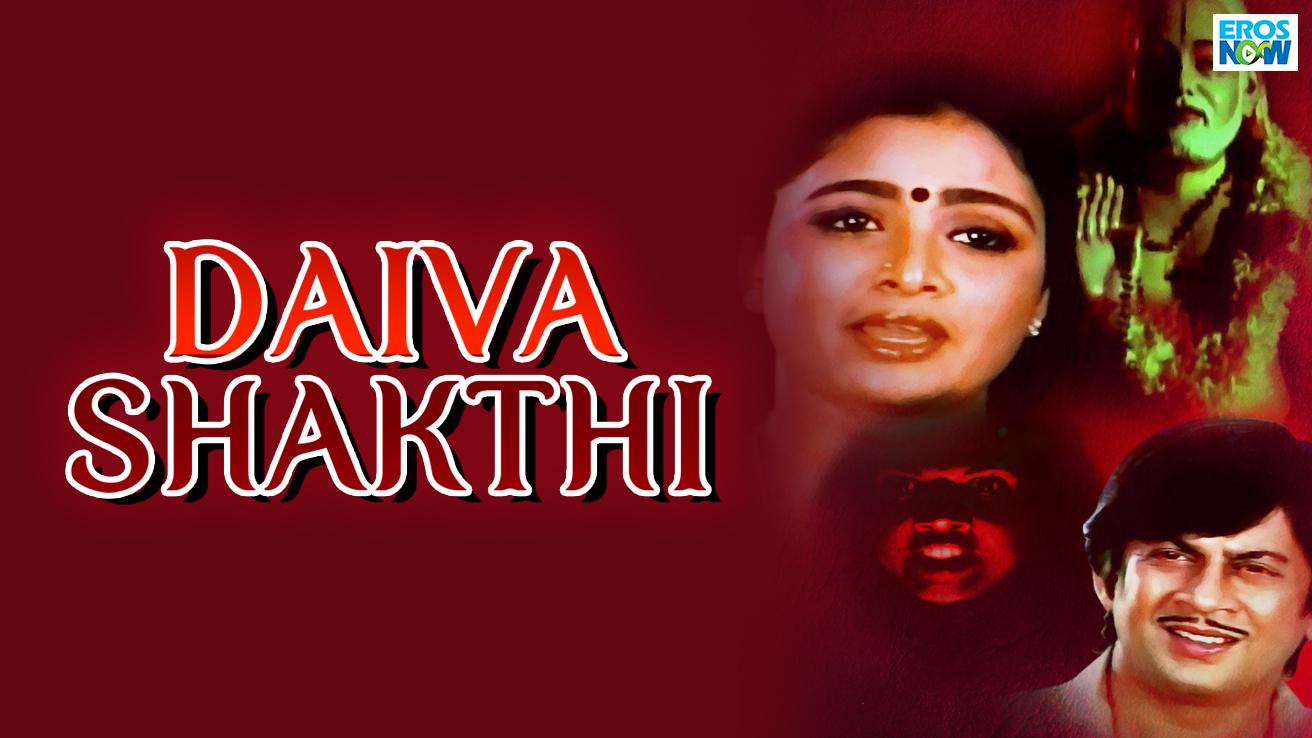 Daiva Shakthi