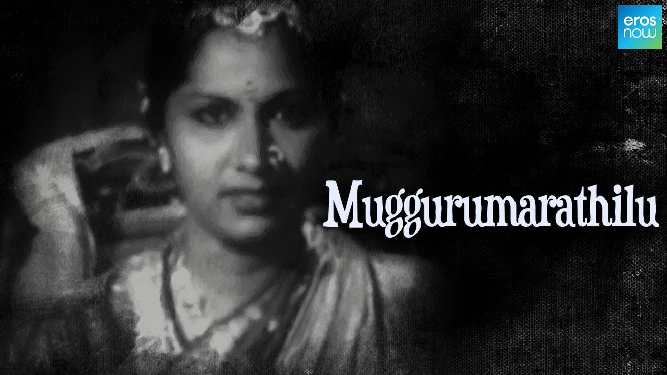 Muggurumarathilu