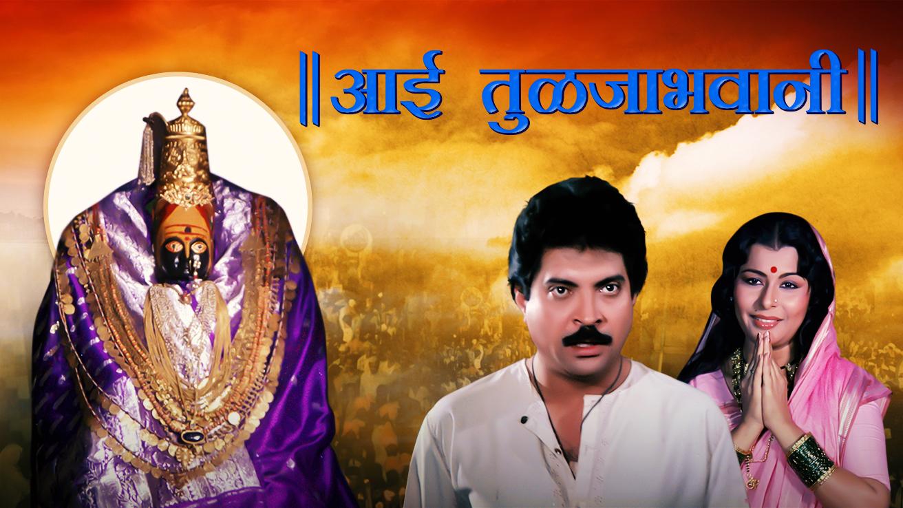 Aai Tuljabhavani