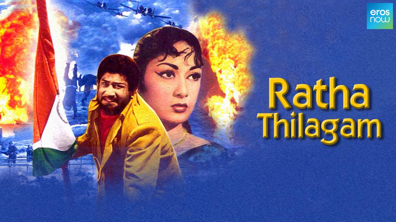 Ratha Thilagam