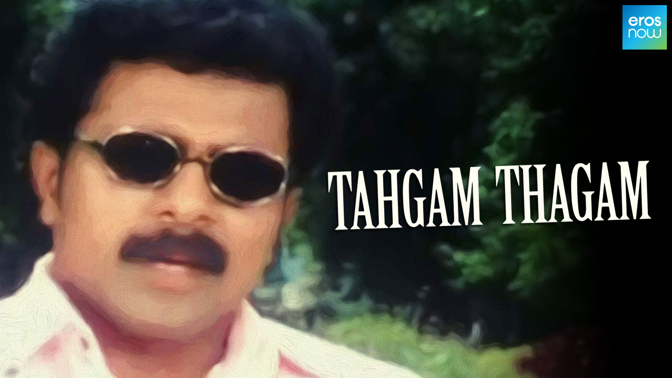 Tahgam Thagam