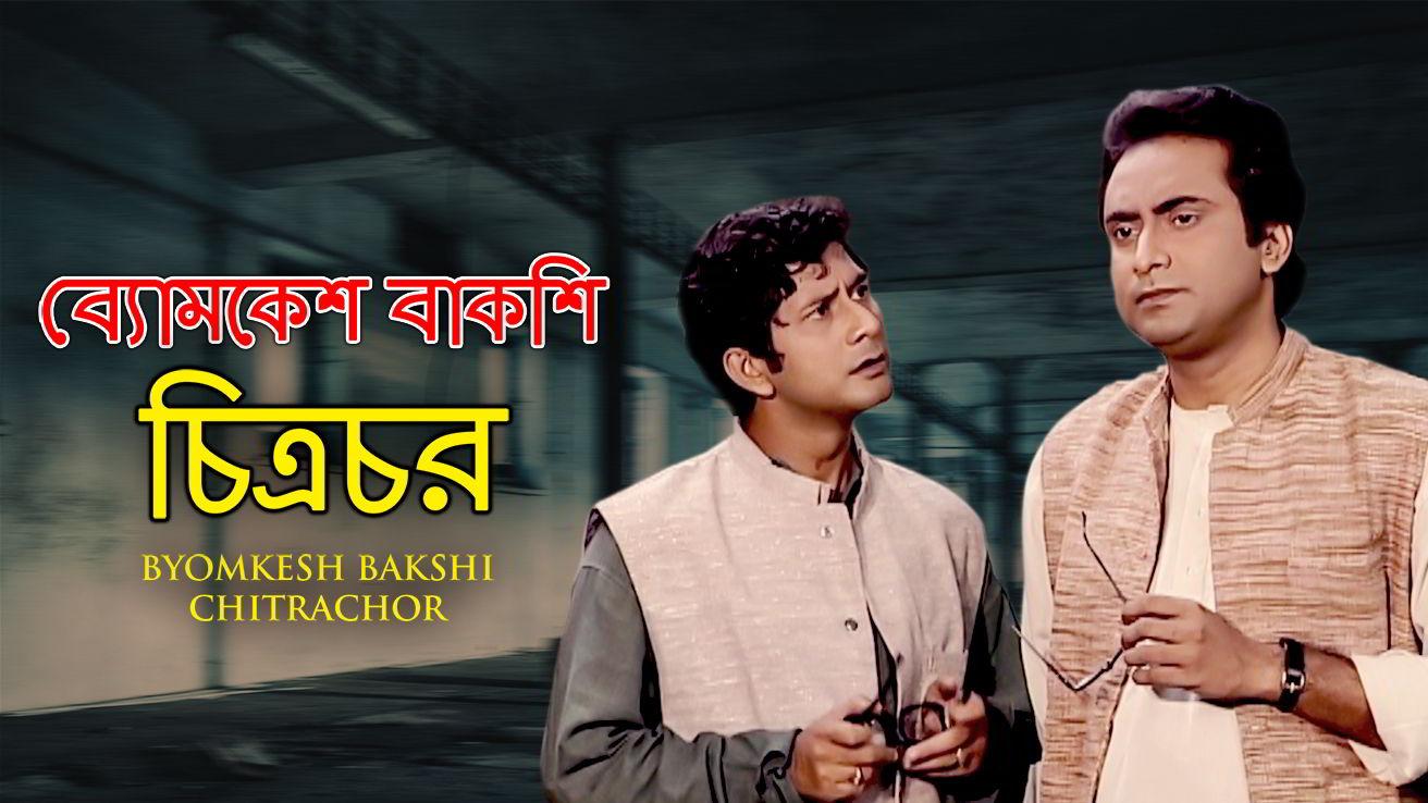 Byomkesh Bakshi Chitrachor