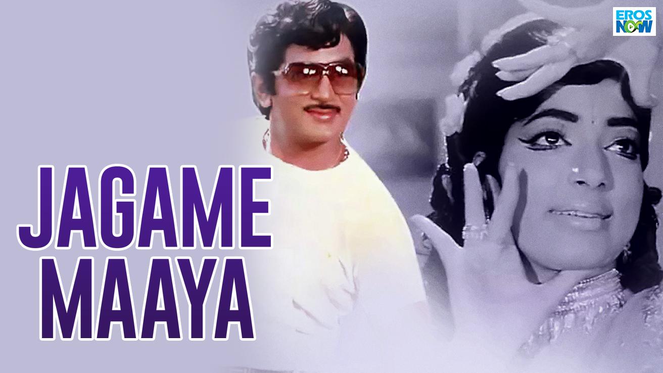 Jagame Maaya