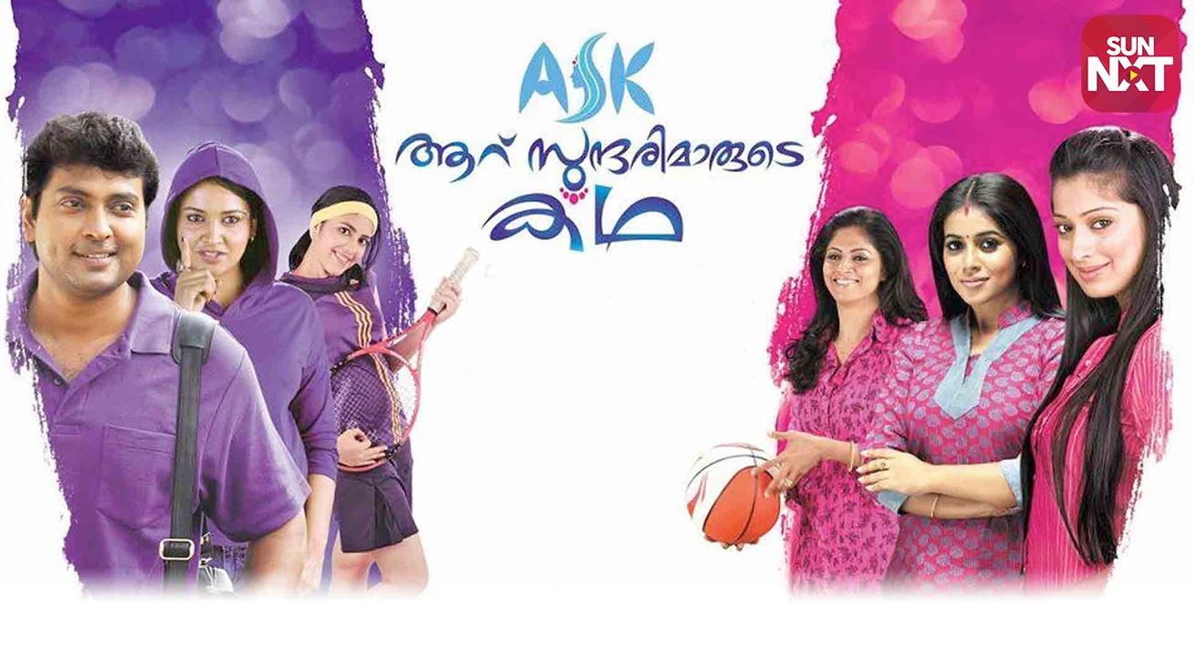 Aaru Sundarimaarude Katha