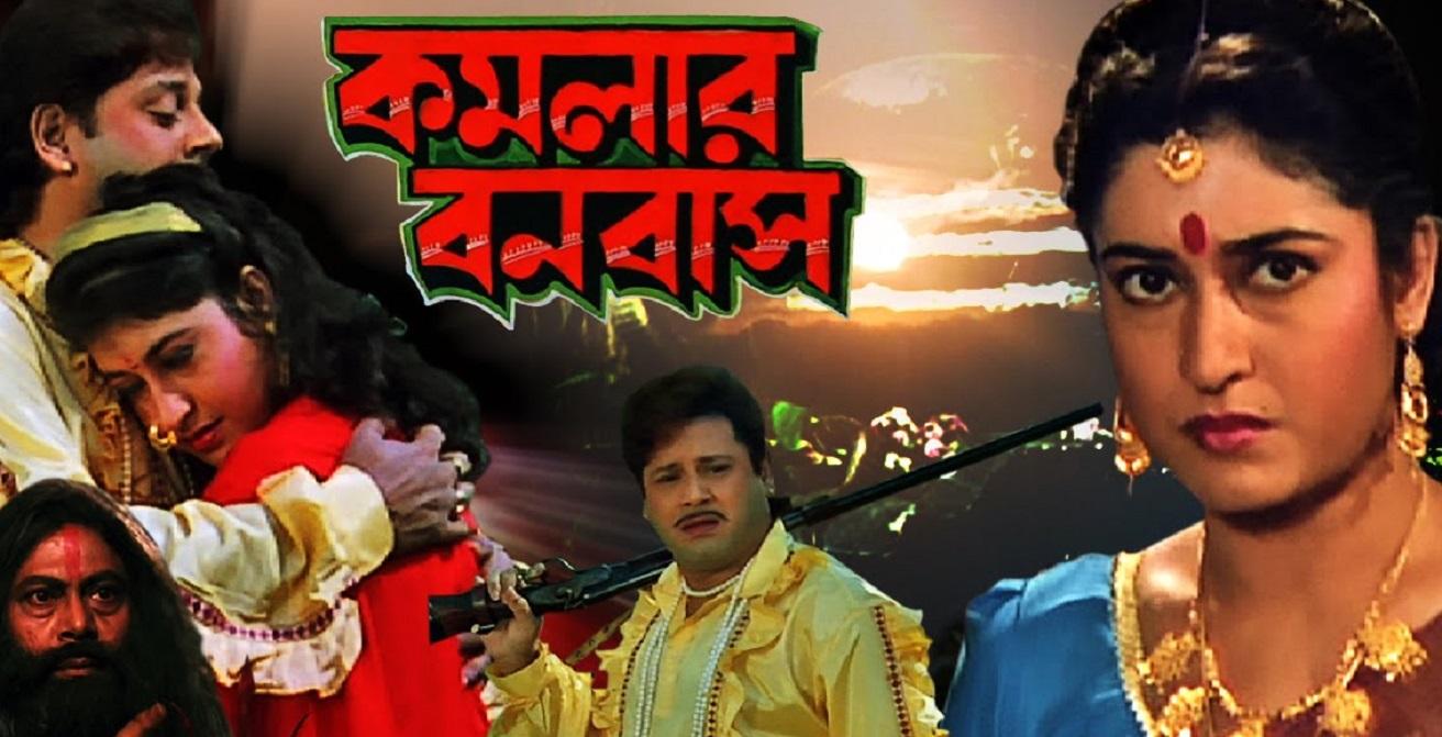 Kamalar Banabas