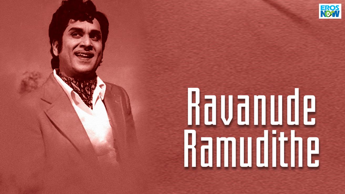 Ravanude Ramudithe