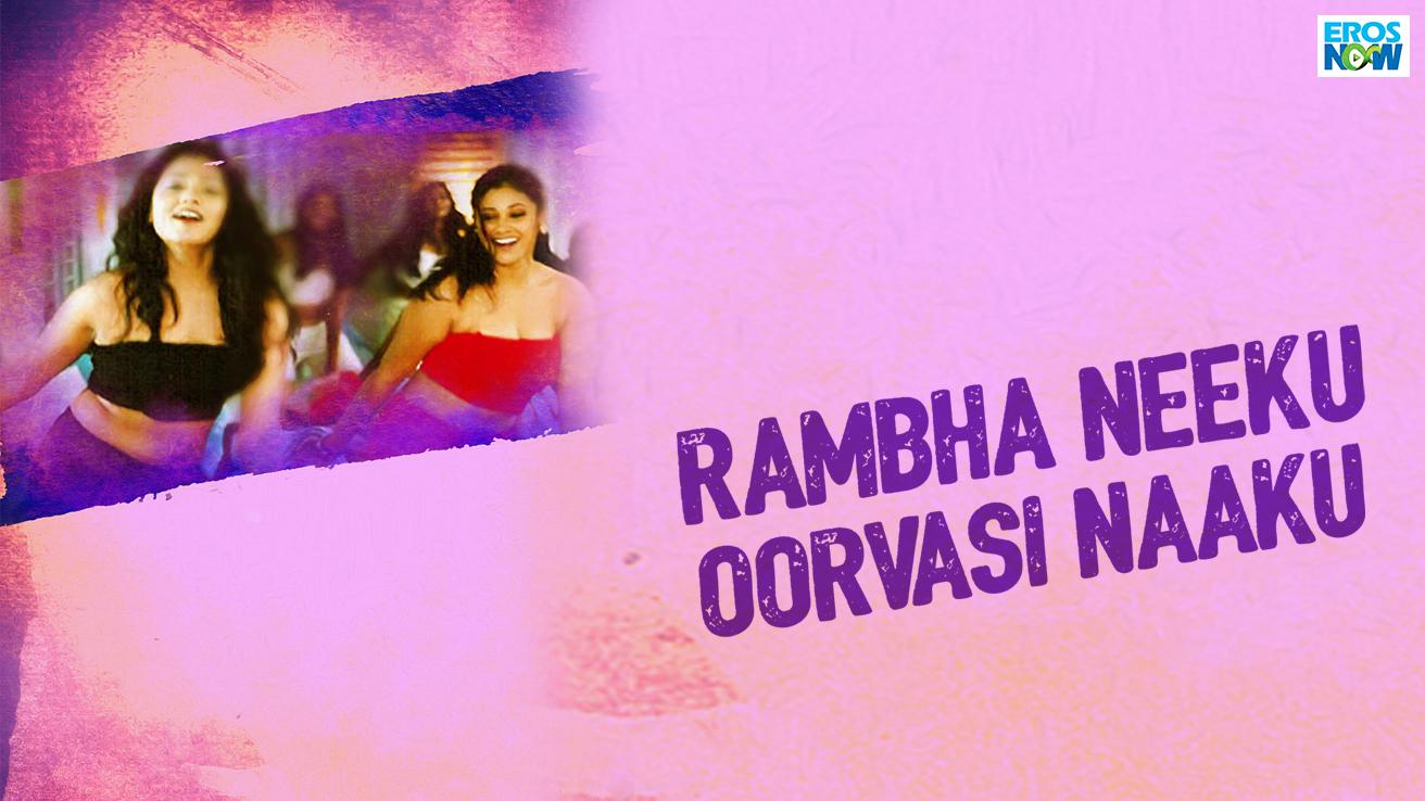 Rambha Neeku Oorvasi Naaku