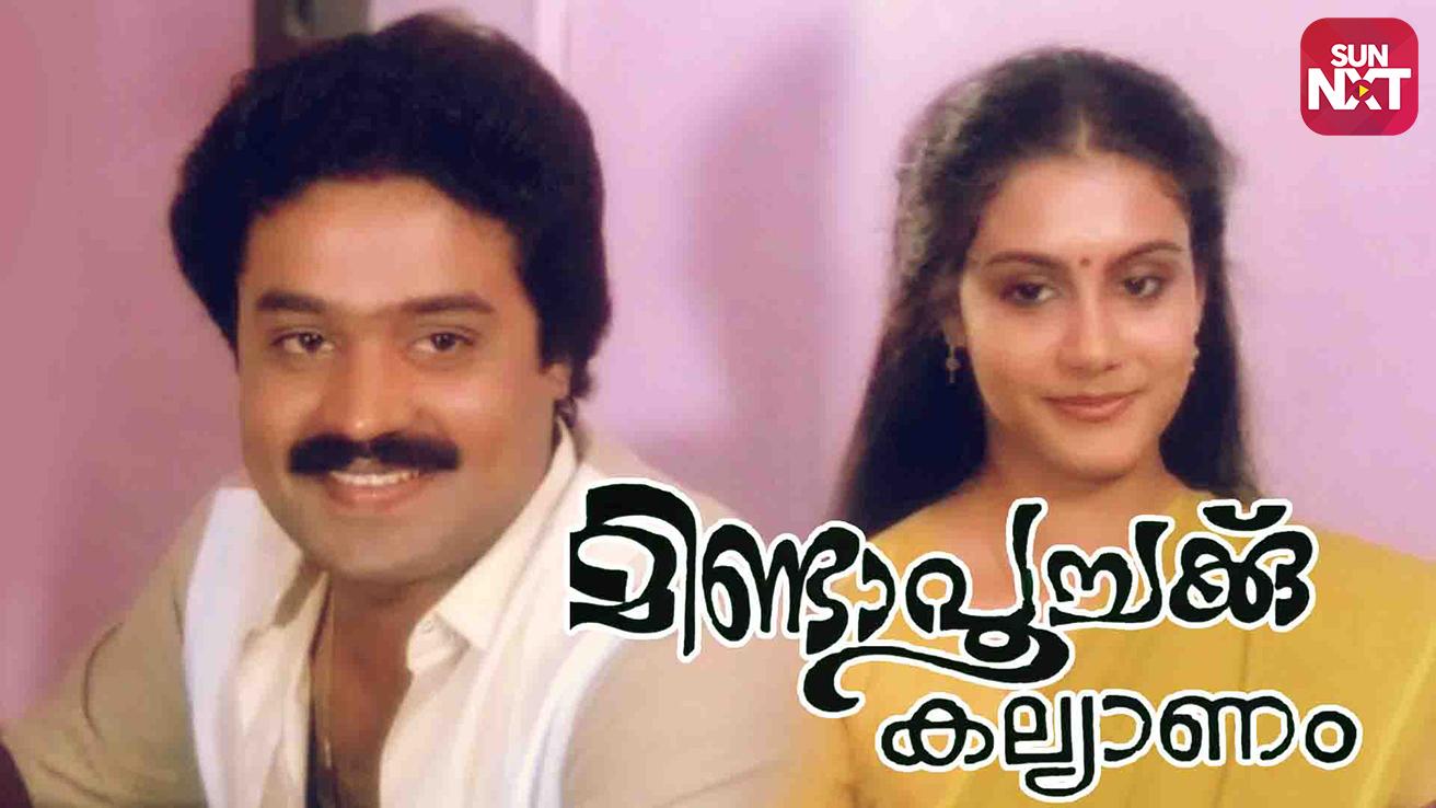 Minda Poochaikku Kalyanam