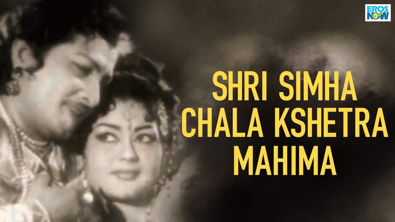 Shri Simha Chala Kshetra Mahima