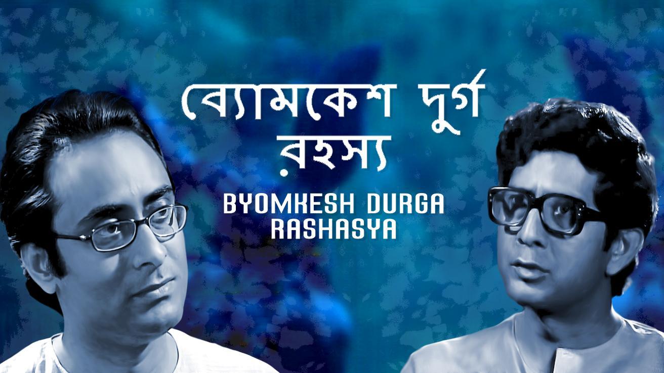 Byomkesh Durga Rashasya