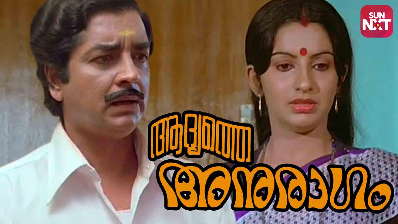 Aadyathe Anuraagam