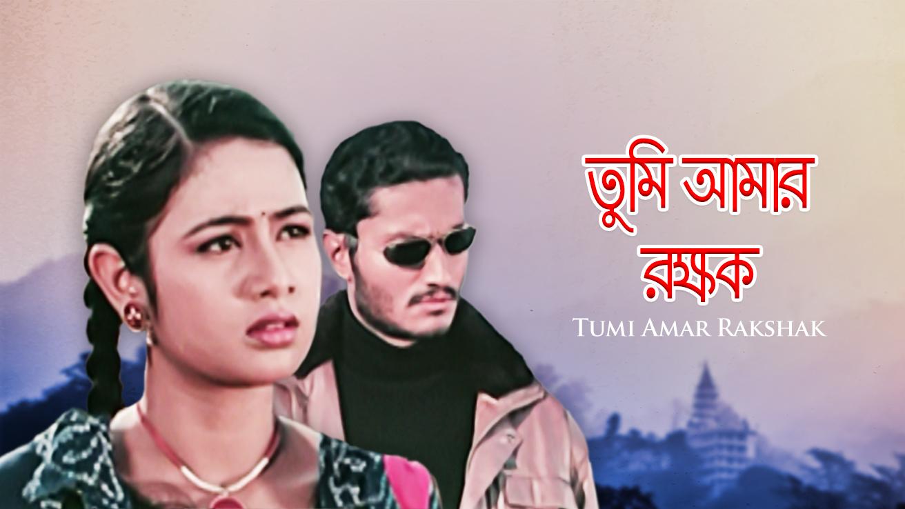 Tumi Amar Rakshak