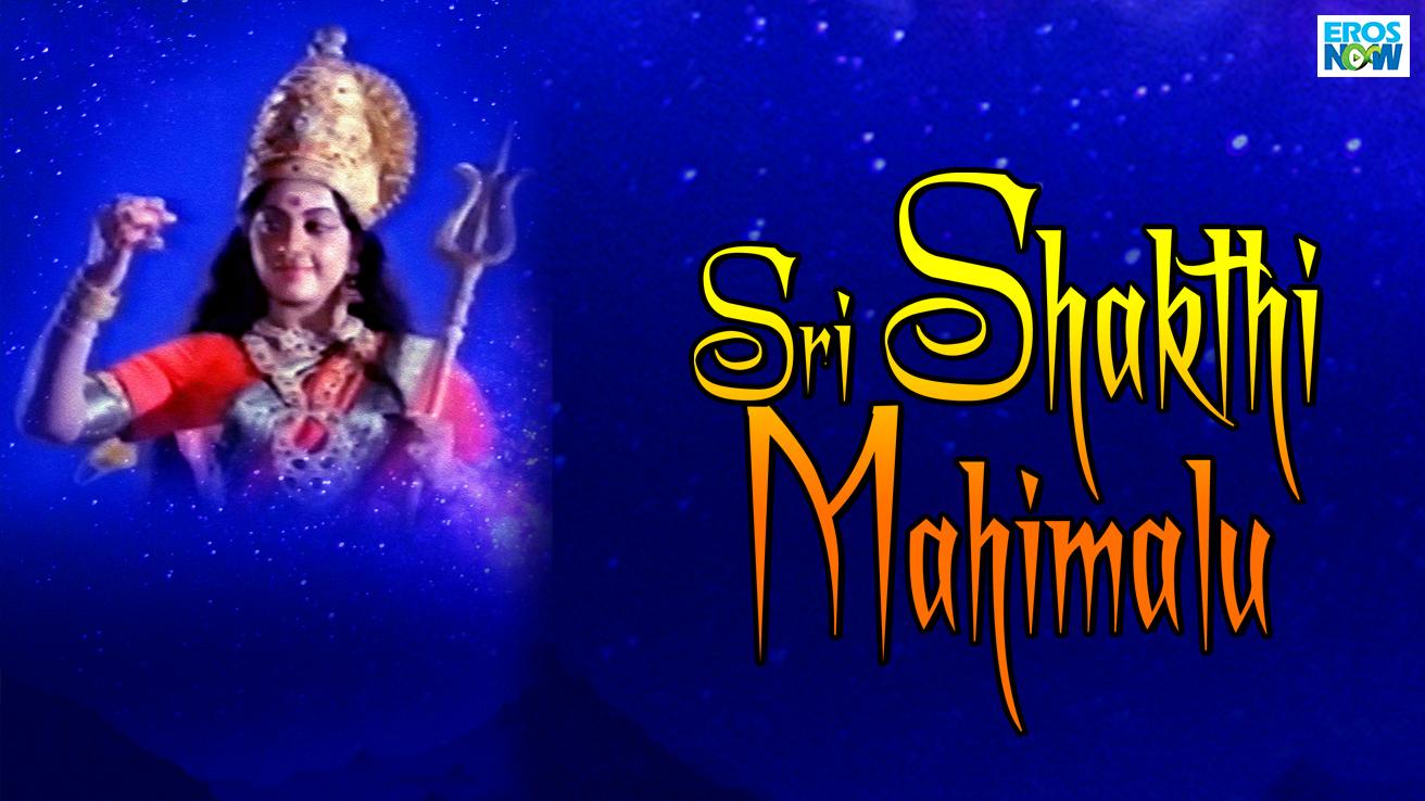 Sri Shakthi Mahimalu