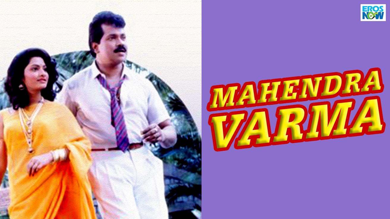 Mahendra Varma