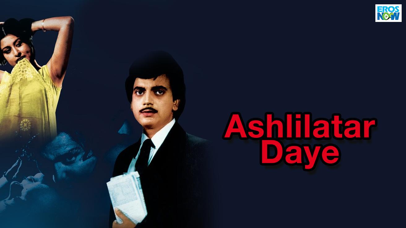 Ashlilatar Daye