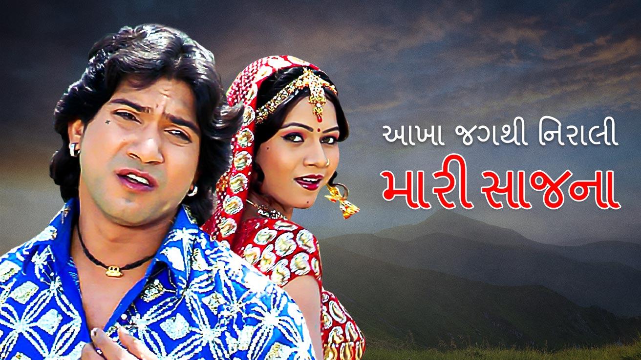 Aakha Jagthi Nirali Mari Saajna