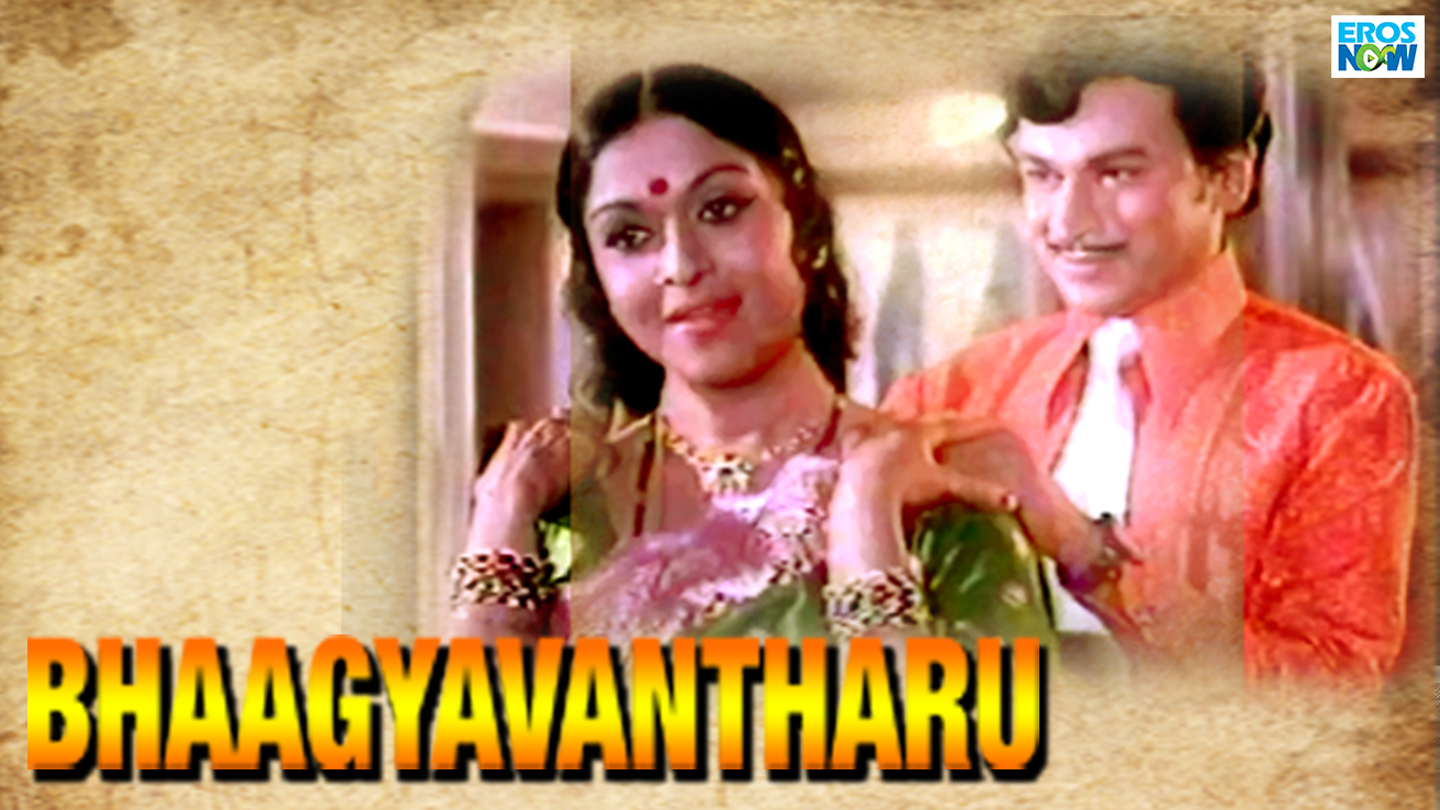 Bhaagyavantharu