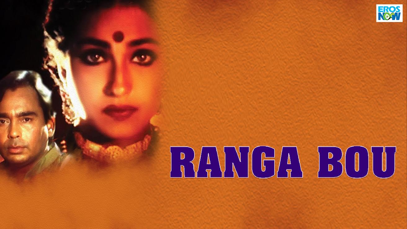 Ranga Bou