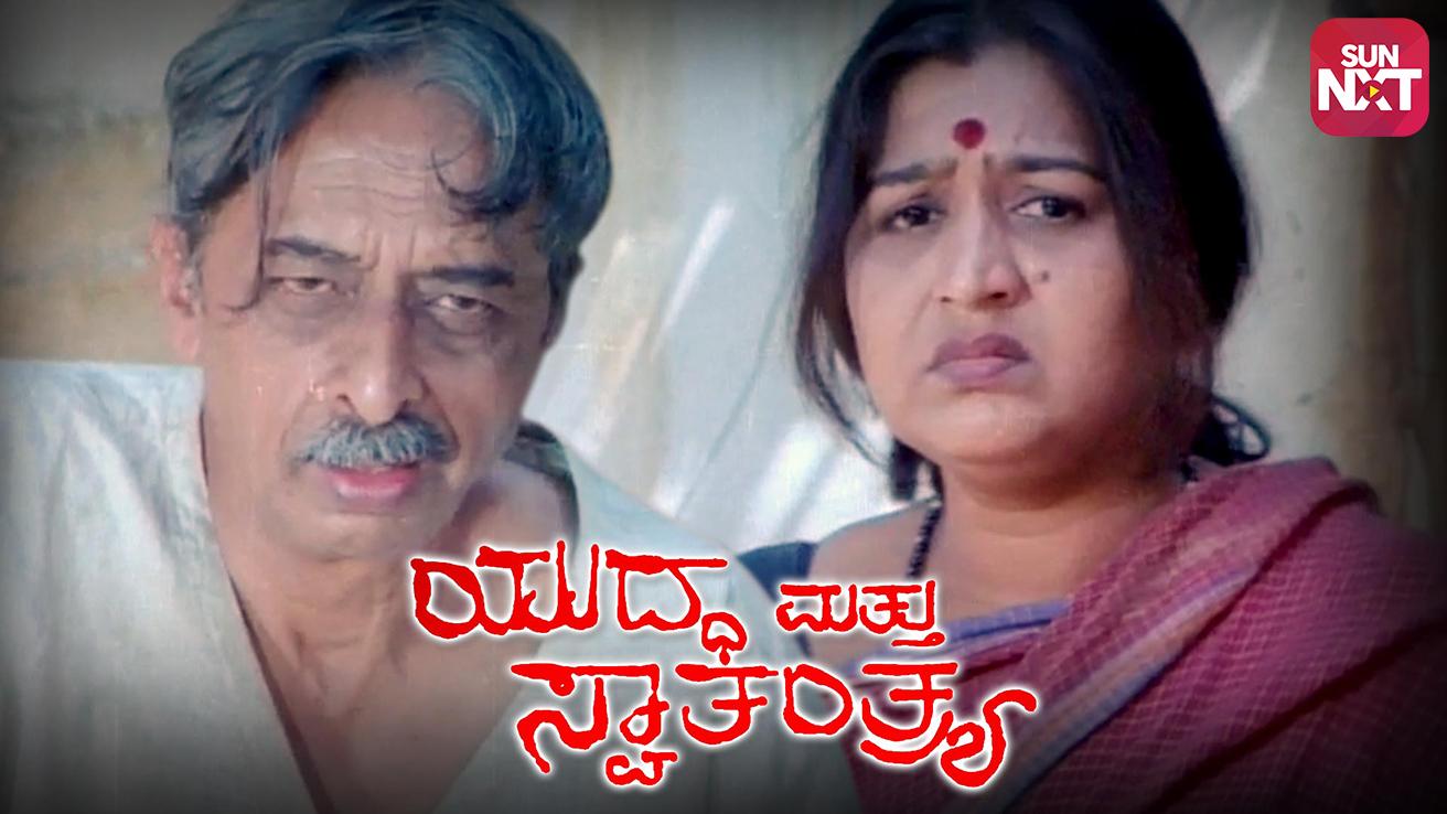 Yuddha Mathu Swatantra