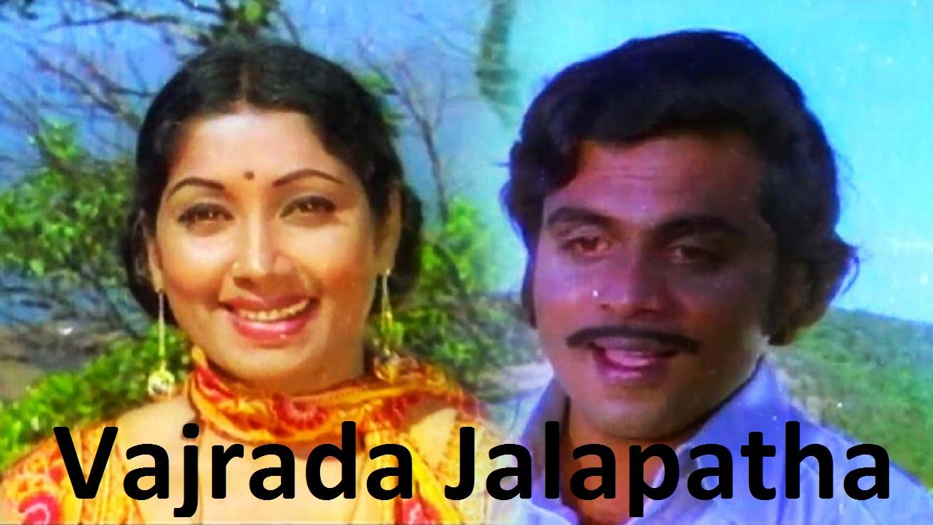 Vajrada Jalapatha