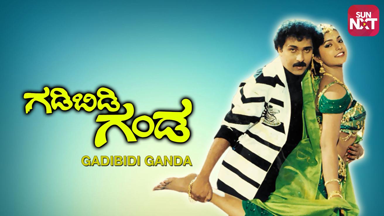 Gadibidi Ganda