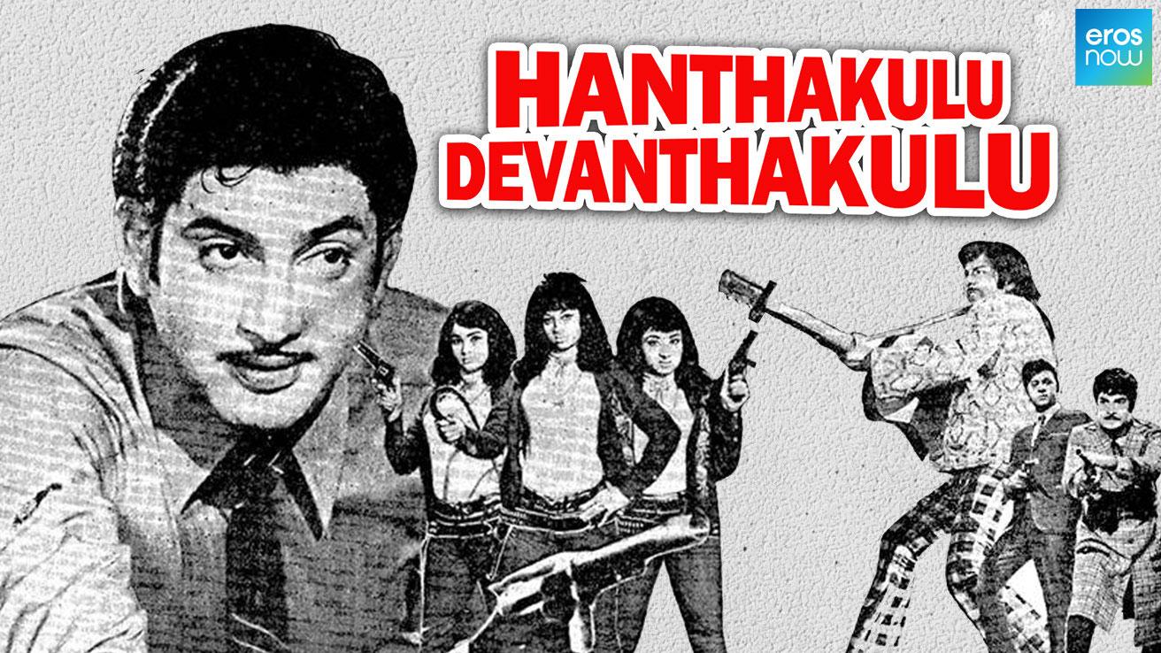 Hanthakulu Devanthakulu