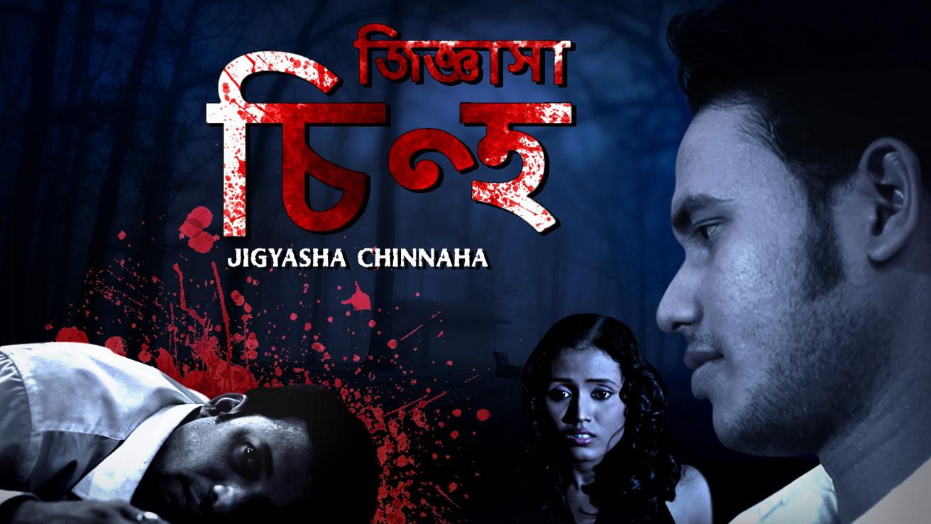 Jigyasha Chinnha