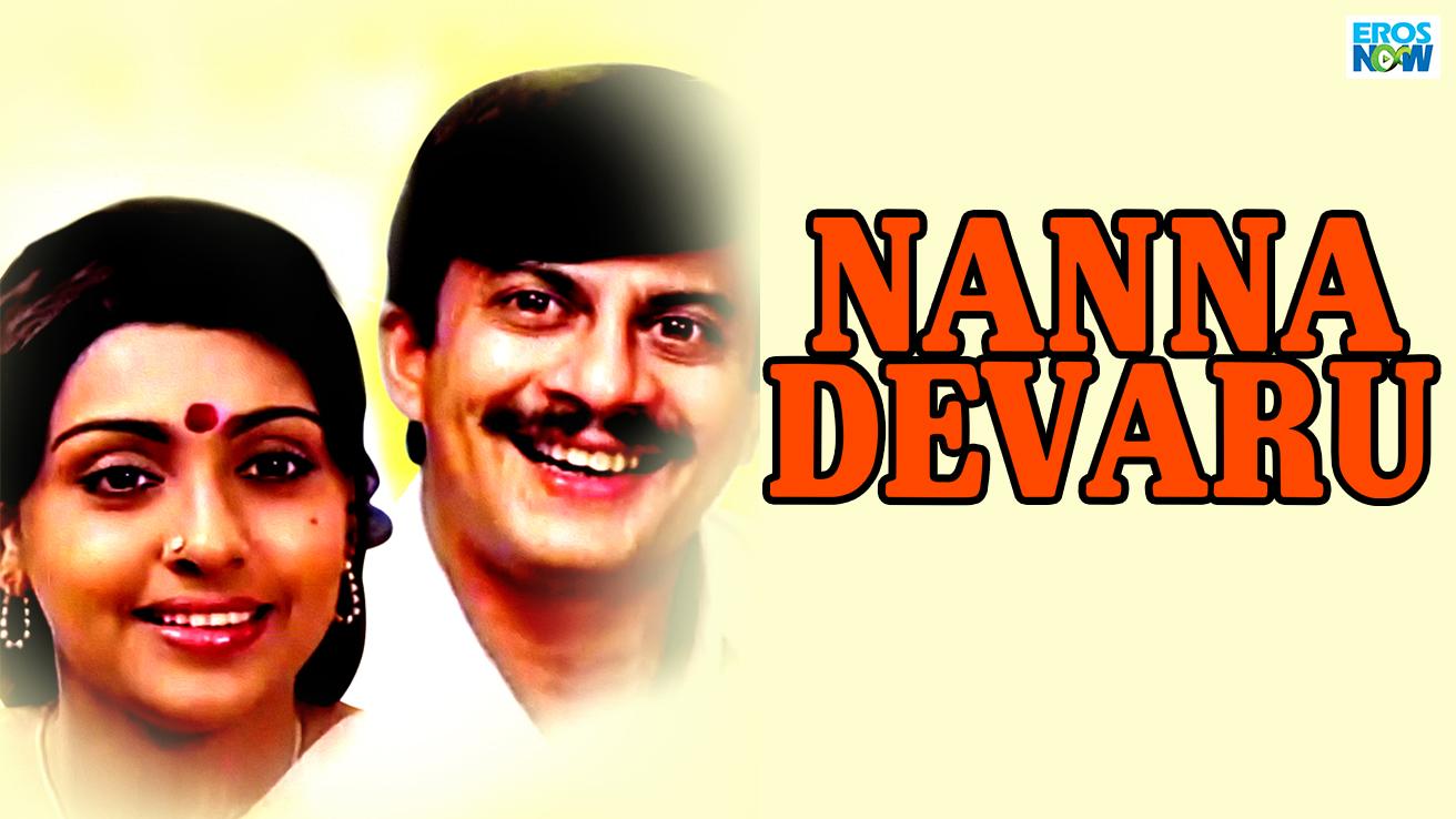 Nanna Devaru