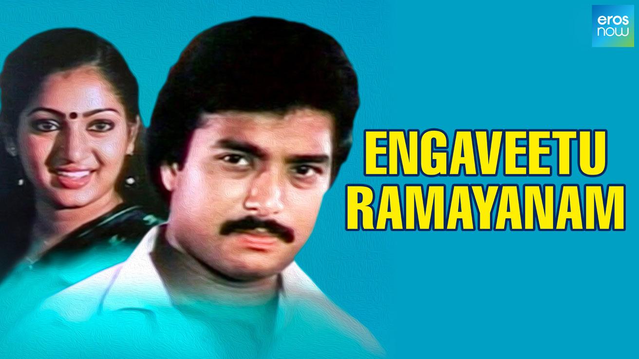 Engaveetu Ramayanam