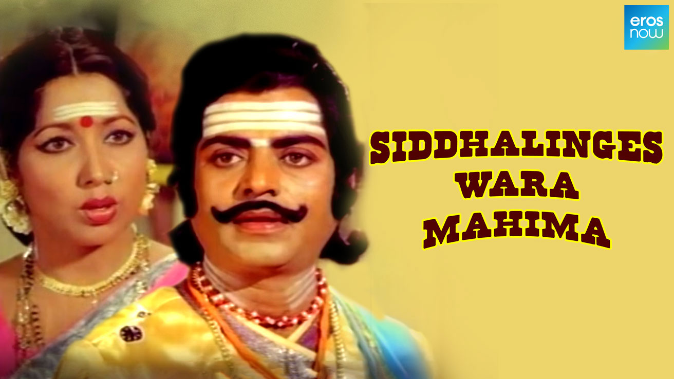 SiddhaLingeshwara Mahima