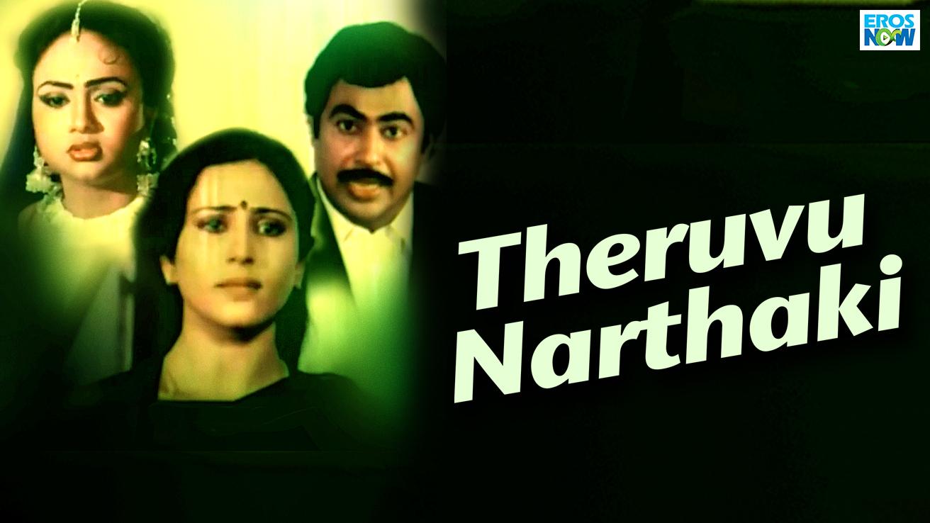 Theruvu Narthaki